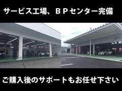サービス工場、BPセンター完備。ご購入後の点検整備、車検まで幅広くサポート致します!