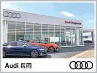 新潟自動車産業(株) Audi長岡