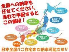 【北は北海道、南は沖縄まで全国納車OK!】画像は遠方のお客様の場合に、掲載車両の総額とは別に必要となる陸送費用となります。
