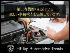 第三者機関(AIS)による厳しい車輌検査を実施しています。
