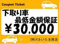 下取り最低保証普通車3万円、軽自動車1万円の保証付き