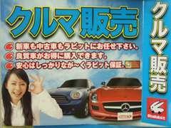 買取車も随時入庫します。気になる車を発見したらご連絡下さい!