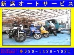 バイクやオート3輪なども販売しております!第2展示場のの住所は船橋市米ケ崎395-1です!
