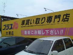 黄色い「プラス10」の看板が目印