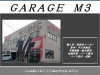 ガレージM3 ガレージエムスリー
