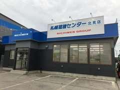 札幌建機センター北見店は日免グループの販売店です