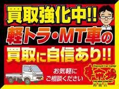 ☆買取強化しております☆特に軽トラックやマニュアル車の買取は自信があります。一度、お問い合わせください。