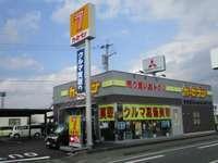 熊本三菱自動車販売株式会社 カーセブン新南部店
