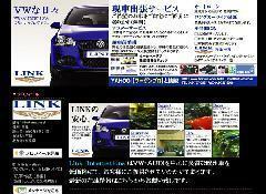 弊社ブログ「VWな日々」   byアメーバブログ
