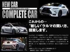 □■新車コンプリートカー■□