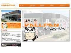 自社ホームページ、ブログは日々更新中☆ www.vallpan.jp上記URLをコピペしてみてください!当社の全貌が明らかになります?!