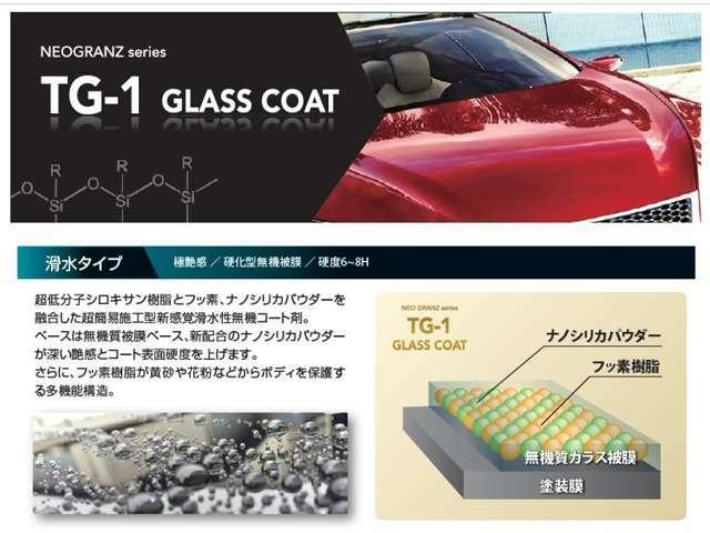 Bプラン画像:TG-1ガラスコーティングを施工させて頂きます。