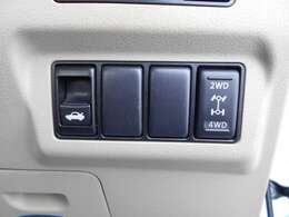 2WD⇔4WD切替スイッチで燃費も向上します!
