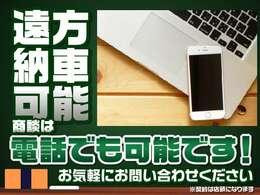 本全国ご納車可能です。北海道から沖縄・離島全国販売実績あり☆お問い合わせお待ちしております♪