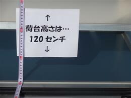 荷台の高さは120センチあります。