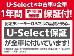 【U-SELECT保証】1年間走行距離無制限保証☆保証期間を延長できるプランもございます!