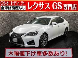 レクサス GS 250 Fスポーツ スピンドルグリル/本革/HDD/専用AW/禁煙