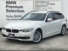 BMW 3シリーズツーリング 318i ラグジュアリー 1オ-ナ- 後期 黒革 ACC シートヒーター