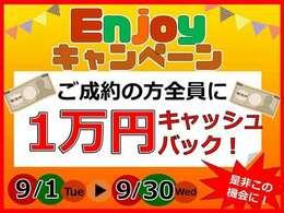 ☆エンジョイキャンペーン開催中!ご成約の全ての方に1万円キャッシュバック!この機会に是非ご来店ください☆