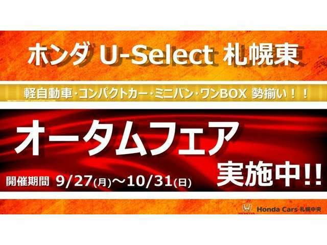 9/27(月)~10/31(日)までオータムフェア開催中です!!人気の軽自動車やコンパクトカーなどを展示しております!