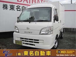 ダイハツ ハイゼットトラック 冷蔵冷凍車 -7℃ AT AC PS PW キーレス