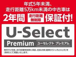 "【U-SELECT""Premium""保証】2年間距離無制限保証☆保証期間を延長するプランもあります。"