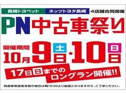 10月9日(土)~17日(日)イベント開催いたします!お買い得なお車、多数ご準備しております♪ぜひこの機会にユーカー時津打坂へ!!