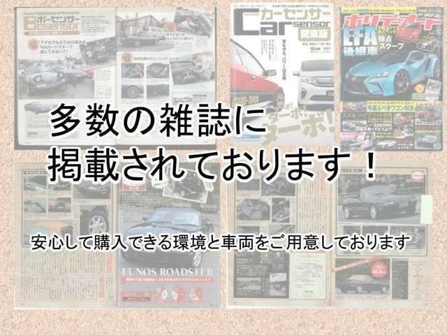 多数の雑誌に掲載されました。ご来店の際にお読み頂けると幸いです。