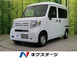 ホンダ N-VAN 660 G ホンダセンシング 届出済未使用車クルコン コーナーセンサー