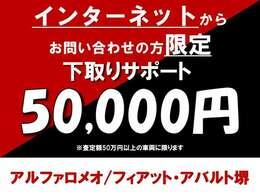 【ネット限定】査定額50万円以上のお車に5万円の下取りサポートをおつけします!
