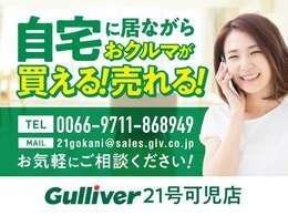 ◆ネット注文可能!ご自宅までお届けします!