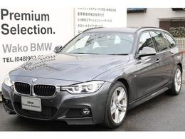 BMW 3シリーズツーリング 320d Mスポーツ 電動シート シートヒーター 認定中古車