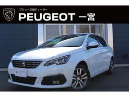 プジョー 308 Allure BlueHDi 1.5L 新車保証継承 元試乗車 ナビ付