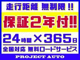 カーセンサーアフター保証2年付き!保証対象項目は350部位!!ロードサービス24時間365日対応!