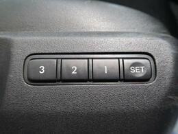 ●シートメモリーは名前の通り記録した位置に自動でシートをセットしてくれる機能です。1台の車を家族や複数人で共有している場合は便利な機能です。