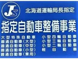 一般社団法人日本自動車整備振興会連合会コンピューター・システム診断認定店です。