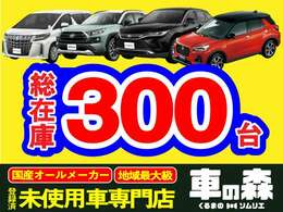 【車の森なかもず店】は、登録済未使用車を専門に扱う店舗です♪おトクな価格でご購入頂けます!