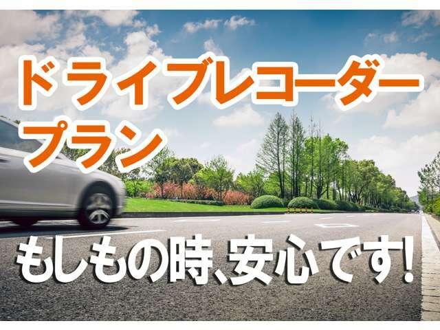 Bプラン画像:「もしもの時」安心です!ドライブレコーダーをお付けいたします!※詳しくはスタッフまで