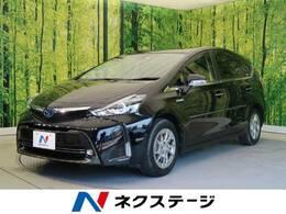 トヨタ プリウスα 1.8 S チューン ブラックII SDナビ セーフティセンス LEDヘッド 禁煙車