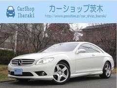 メルセデス・ベンツ CLクラス の中古車 CL550 AMGスポーツパッケージ 大阪府箕面市 278.0万円