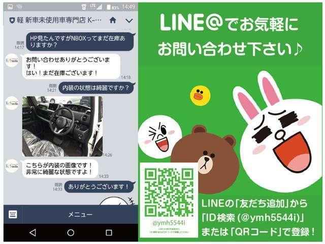 LINE@はじめました!お気軽にご連絡くださいませ!