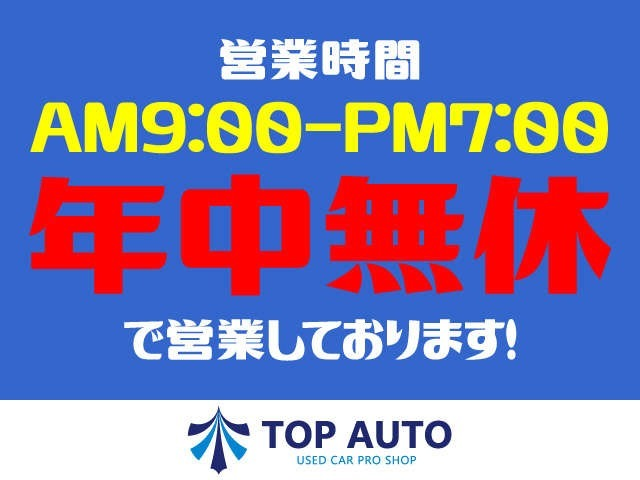 越谷店格安軽自動車・スバル・フェアレディZ専門店!グループ総在庫900台!