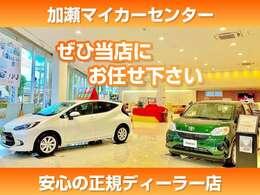 当店にお任せください!!新車販売・U-car販売・陸運局認証のサービス工場 加瀬店総勢 25名で皆様のカーライフをサポートいたします!