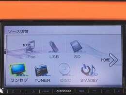 【AVソース】 CD・地デジTV・DVDなど様々なメディアのオーディオを利用できます!