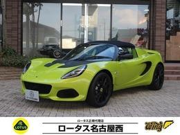 ロータス エリーゼ スポーツ220-II ブラックパック