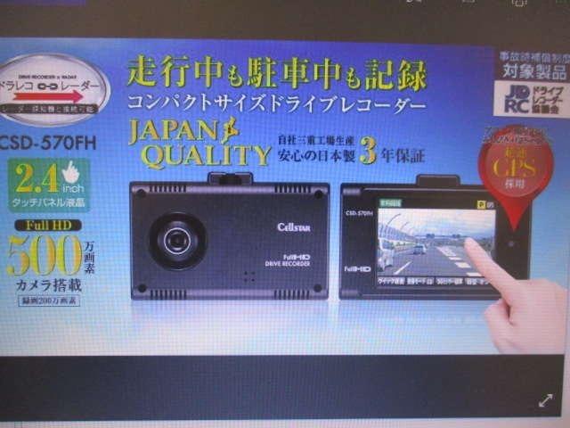 Bプラン画像:CELLSTAR製CSD-570FH●安心の日本製 3年保証●GPSで時刻と位置データ記録●Gセンサー(衝撃感知録画)●2.4インチタッチパネル●200万画素フルHD録画●24Vにも使用可能●3年保証