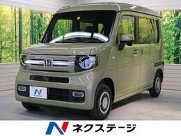ホンダ N-VAN 660 +スタイル ファン ホンダセンシング 届出済み未使用車 衝突軽減システム 禁煙車