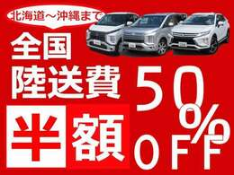当店の車をご購入していただいたお客様。今、京都まで行くのは・・?とお考えの方へ遠方お車納車費用を半額サポートいたします♪