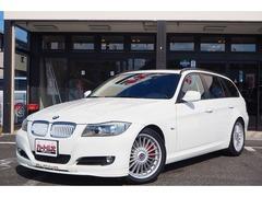 BMWアルピナ D3ツーリング の中古車 ビターボ 神奈川県相模原市中央区 250.8万円