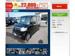 月々定額払いで、マイカーリースも可能です。https://www.carlease-online.jp/ucar/oneprice/detail.php?mc=1&id=00010335